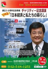 森永卓郎氏 講演「どうなる?日本経済と私たちの暮らし」 2015/11/04 18:35:23