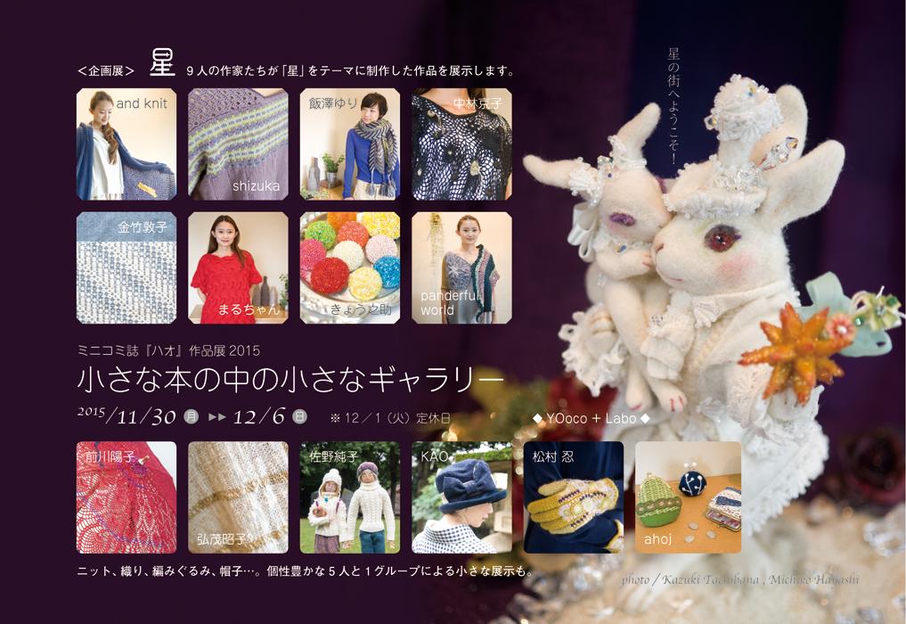 ミニコミ誌『ハオ』作品展 2015