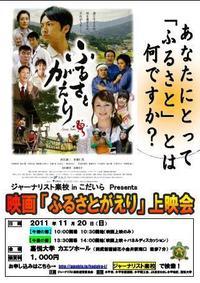 映画『ふるさとがえり』上映会(小平市)