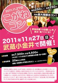 武蔵小金井で大規模合コン「こがねコン」開催