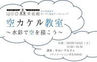 小金井市はけの森美術館「空カケル教室~水彩で空を描こう~」