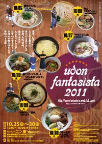 武蔵野うどんも登場!udon fantasista 2011