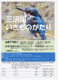 ★「三沢川いきものがたり」上映会は6月17日です★