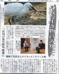 ★「三沢川いきものがたり」稲城城山上映会、終了しました。
