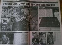 FC東京の今シーズンの補強は?高萩洋次郎選手にオファーか!? 2017/01/19 13:29:00