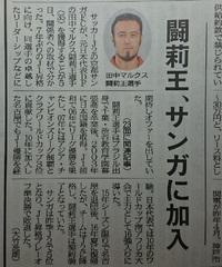 名古屋の田中マルクス闘莉王選手が京都サンガへ! 2017/01/07 18:25:00
