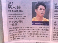 青森山田のGK廣末陸選手について 2017/01/10 18:06:00