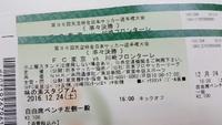天皇杯準々決勝のチケット発券! 2016/12/13 12:53:15