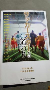 FC東京のMF東慶悟選手のルーツ 2017/01/23 21:17:40