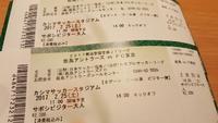 2/25鹿島アントラーズ戦チケット購入