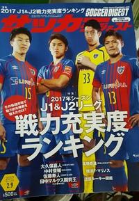 サッカーダイジェストの表紙はFC東京