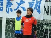 FC東京GKの榎本達也選手が引退!そして… 2016/12/25 18:08:00