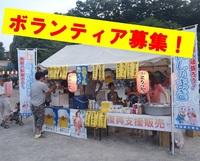 722(金)7/23(土)八雲台盆踊りボランティア募集!