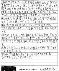 福島の子ども達に元気をプロジェクト活動 岩瀬FCからのお手紙