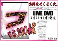 DVD発売決定 2014/07/06 17:27:41