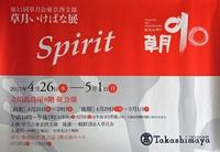 いけばな展in立川高島屋さんに展示します
