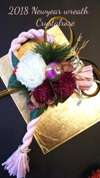 お正月のしめ縄飾りレッスン&オーダーメイド承ります