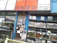 昭島市の劣悪ペットショップ「パピオン」が営業再開している件
