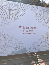 【八王子学生サミット】文化祭レポート① 中央大学『白門祭』 2017/11/4
