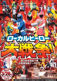 3/26 ローカルヒーロー大戦争!