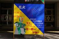 第13回首都大学東京みやこ祭