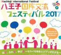 八王子国際交流フェスティバル2017、11/12(日)開催