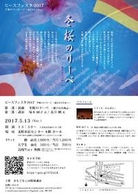 八王子出身、ドイツで活躍した医師・肥沼信次の生涯描く演劇「冬桜のリーベ」上演 2017/05/11 20:22:00