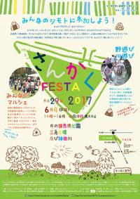 さんかくFESTA 2017 6/4(日)・井之頭恩賜公園 2017/06/01 18:10:00