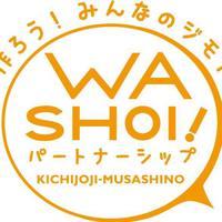 Wa-shoi パートナーシップ 2017/06/01 17:00:00