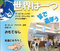 聖蹟桜ヶ丘で世界の若者たちと交流しよう!ワールドキャンパスインターナショナル交流イベント、多摩市国際交流センターが開催