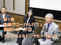 第1回多摩グローカルカフェ開催レポート②「ゲストによるトークセッション」編