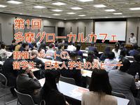 第1回多摩グローカルカフェ開催レポート①「外国人留学生・日本人大学生によるスピーチ」編