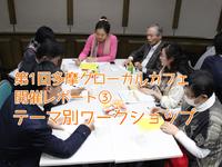 第1回多摩グローカルカフェ開催レポート③「テーマ別ワークショップ」編
