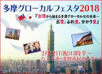 台湾との交流テーマに「多摩グローカルフェスタ2018」、八王子で2/12(祝)開催