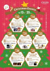 12/24は今年最後の歌い納め!
