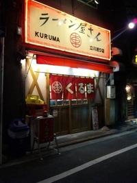 立川市 くるま立川通り店 2010/04/01 02:10:38