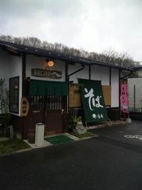 八王子市 鐘庵 八王子店 2010/04/16 18:29:47