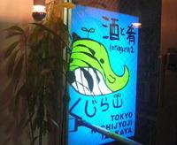 くじら山(吉祥寺東急裏・中道通りの居酒屋) 2009/12/15 21:00:00