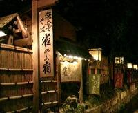 深大寺で年越し蕎麦「雀のお宿」(深大寺そば) 2010/01/05 20:11:41