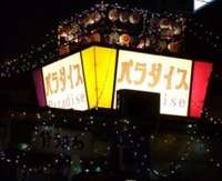 多摩のクリスマス・忘年会・新年会・年越しカウントダウン特集 2009/12/08 18:40:00