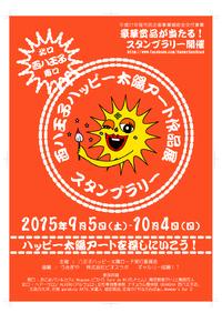 2015/9/5-10/4 西八王子ハッピー太陽アート作品展 アートでスタンプラリーはじまります