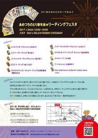 <癒しイベント>1/24(火)『あめつちのとり新年会★リーディングフェスタ』