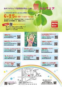 <癒しイベント>6/25(日)あめつちのとり「代替医療お茶会」主催 氣らりフェア