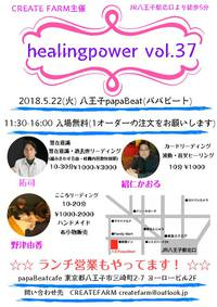 <癒しイベント> 5/22(火)『healingpower vol.37』