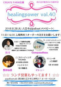 <癒しイベント> 8/28(火)『healingpower vol. 40』
