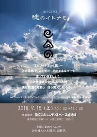 <癒しイベント> 9/15(土)『魂フェスタ エピソード3 〜魂のイトナミ〜』