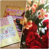 <癒しイベント>10/30(日)楽しく叶える☆夢かなマップ&コトバヒーリングのコラボイベント 『夢かなヒーリング』