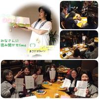 <癒しお茶会>3/20(月・祝)『tamafuriお茶会 vol.5』