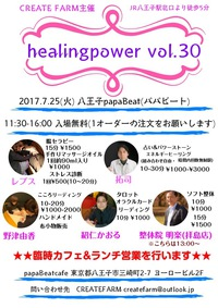 <癒しイベント>7/25(火)『healingpower vol.30』