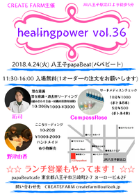 <癒しイベント> 4/24(火)『healingpower vol.36』